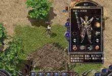高玩传奇世界官网中道士分享单杀魔龙教主的方法