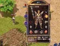 超级变态传世sf的游戏神器绝版狂人爆镯什么属性