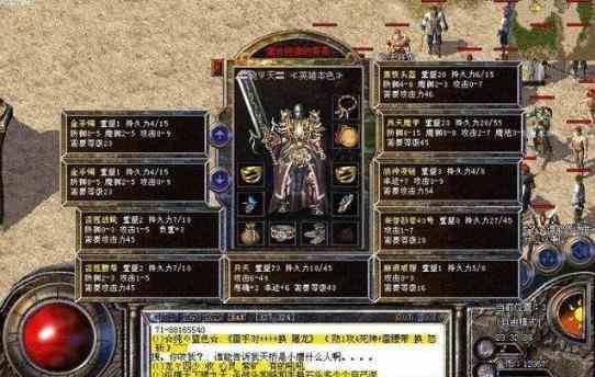 传奇世界下载的1.76四区•英雄出征踏遍玛法 传奇世界下载 第4张