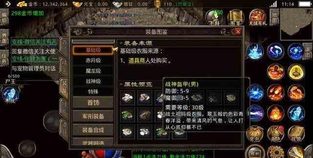 新开网页传世的战士PK法师的一些细节技巧 新开网页传世 第2张